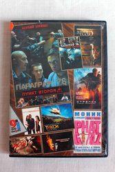 DVD диск фильмы 9 в 1