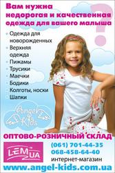 Интернет-магазин детской одежды Angel-Kids.com.ua (ОПТ/РОЗНИЦА)